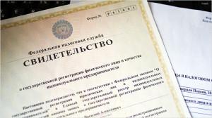 Помощь в регистрации ИП в Казани