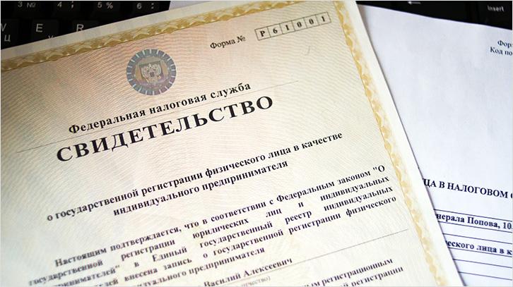 Регистрация ип документы для регистрации самостоятельно следовало