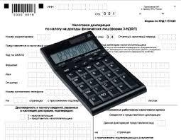 Помощь в заполнении декларации 3НДФЛ и получении налоговых вычетов в Казани